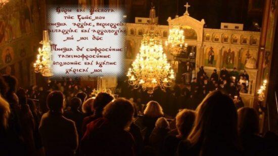 Την Κυριακή της Τυρινής ο κατανυκτικός εσπερινός της Συγχωρήσεως στον Ναό Αγίου Αχιλλίου Λαρίσης
