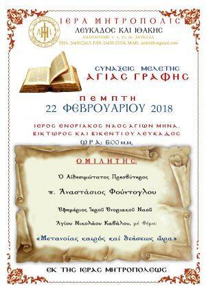 Μητρόπολη Λευκάδος: Την Πέμπτη 22 Φεβρουαρίου η τρίτη Σύναξη Μελέτης Αγίας Γραφής
