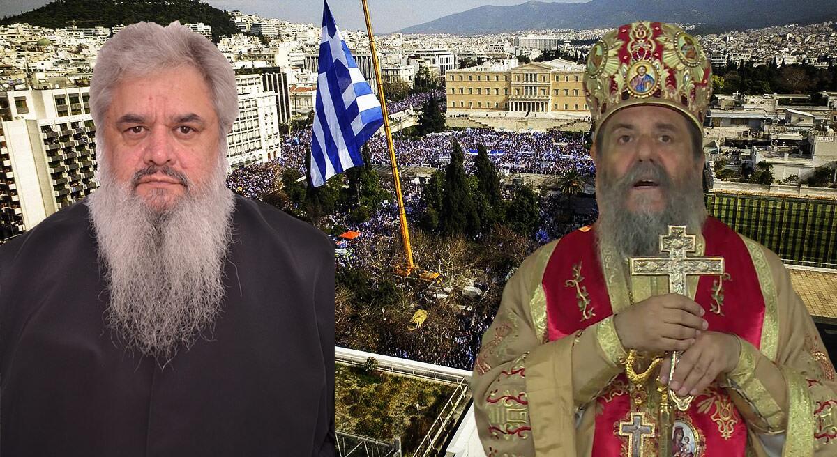 Ηρωική απάντηση στον σχισματικό Σκοπιανό Μητροπολίτη από τον Αρχιμ. Αθανάσιο για τη Μακεδονία