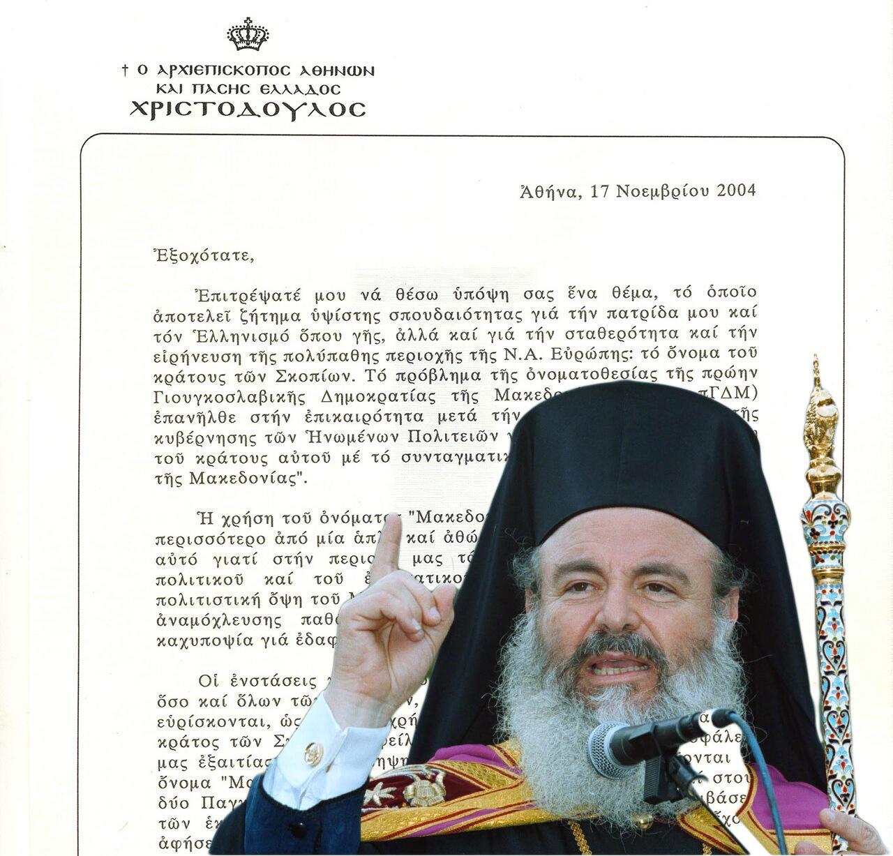 Επιστολή Χριστόδουλου μακεδονικό