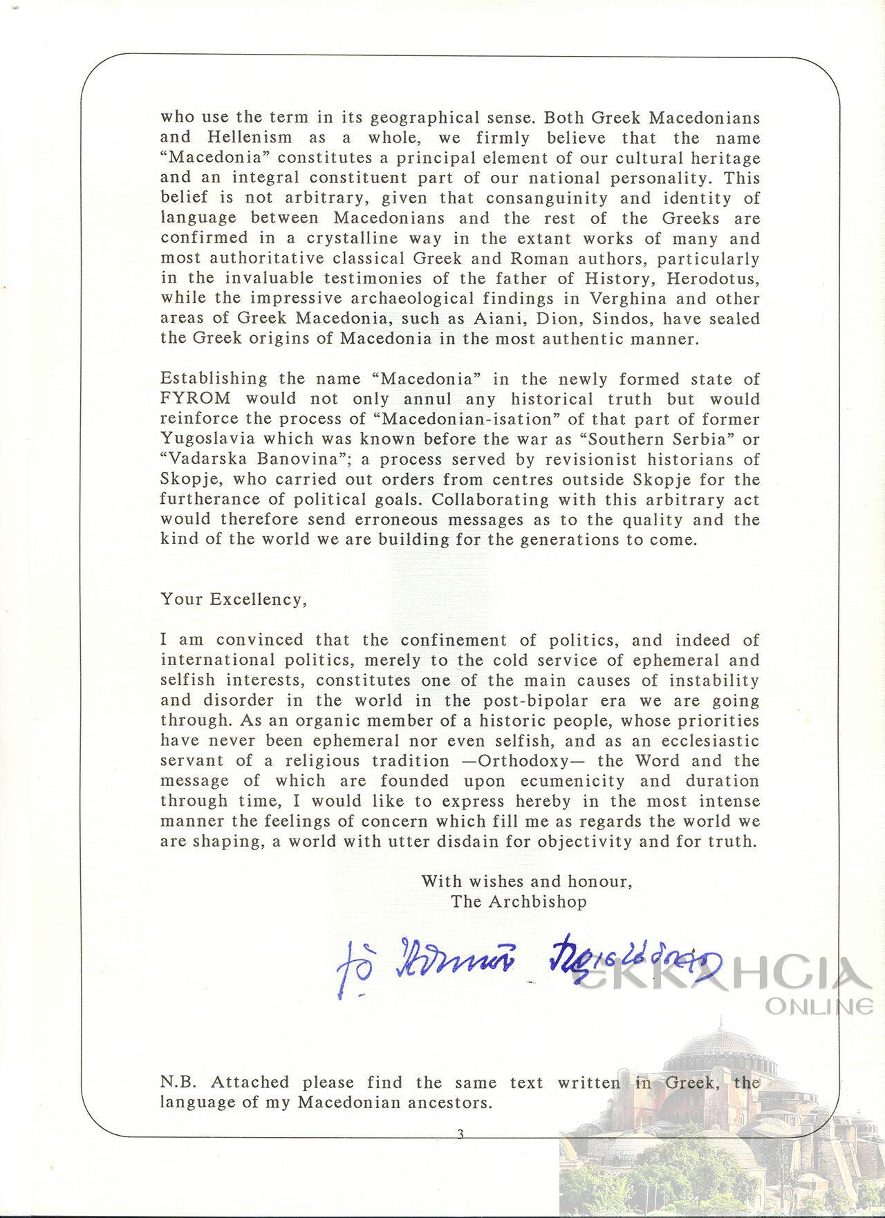 επιστολή Αρχιεκισκόπου Χριστόδουλου Μακεδονικό σελίδα 3