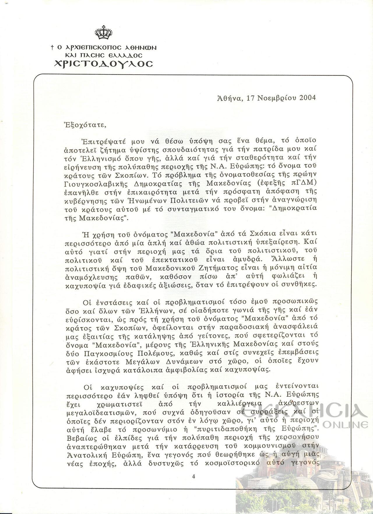 επιστολή Αρχιεκισκόπου Χριστόδουλου σελίδα 4