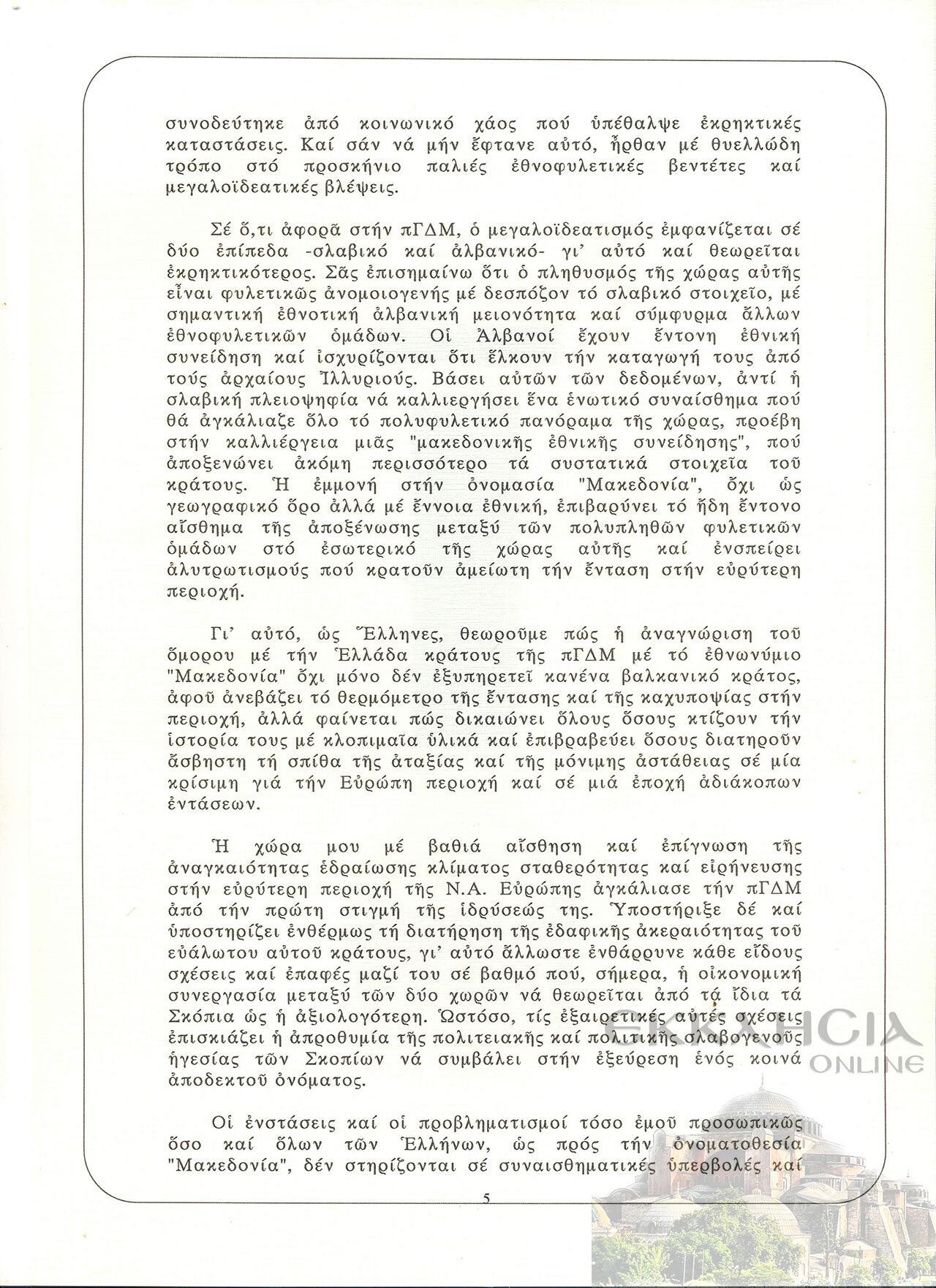 επιστολή Χριστόδουλου Μακεδονικό σελίδα 5