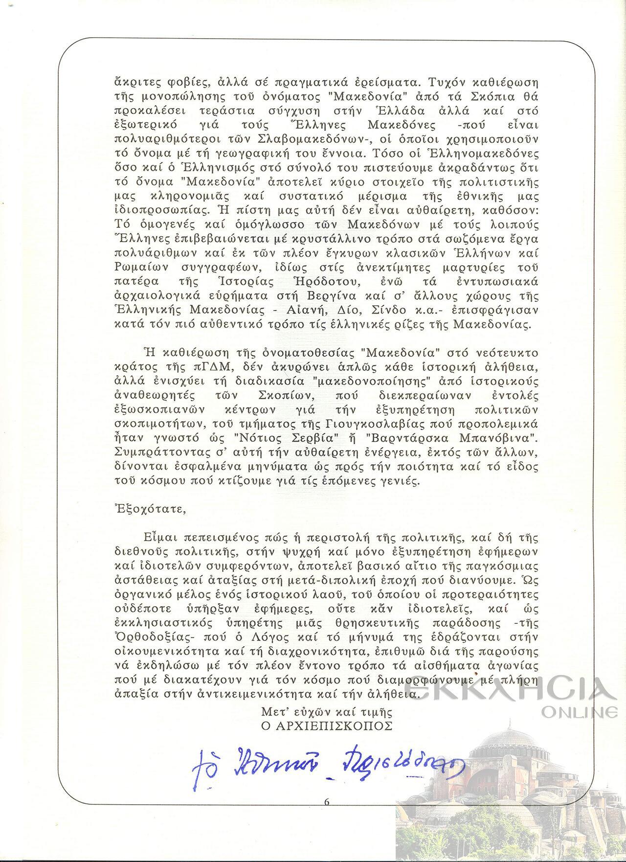 επιστολή Αρχιεκισκόπου Χριστόδουλου Μακεδονικό σελίδα 6