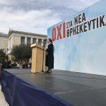 Συλλαλητήριο Θρησκευτικά: Η μάνα 11 παιδιών που καθήλωσε χιλιάδες Έλληνες