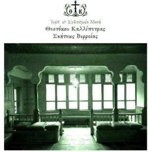 Αύριο τα εγκαίνια στο νέο αρχονταρίκι της Ι. Μονής Καλλίπετρας