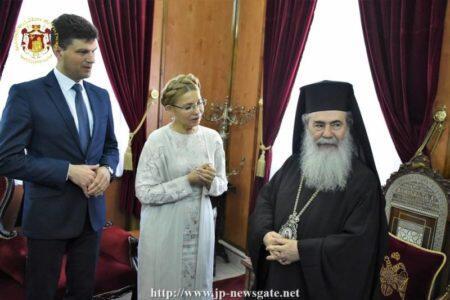 Η Γιούλια Τιμοσένκο στο Πατριαρχείο Ιεροσολύμων