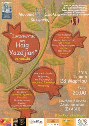 Μητρόπολη Κίτρους: Η Σχολή Βυζαντινής Μουσικής και το Μουσικό Σχολείο σε μια εξαιρετική προσπάθεια