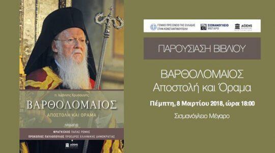 Κωνσταντινούπολη: Στο Σισμανόγλειο την Πέμπτη ο Οικουμενικός Πατριάρχης
