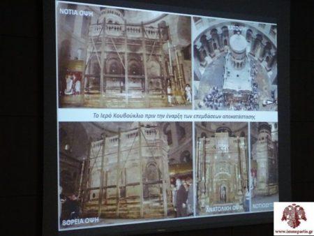 Σπάρτη: Παρουσίαση του έργου της αποκατάστασης του Κουβουκλίου του Παναγίου Τάφου