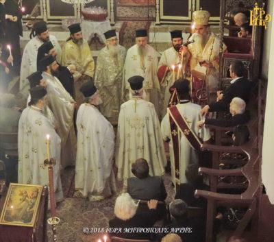 Με βυζαντινή λαμπρότητα ο Εσπερινός της Αγάπης στην Άρτα