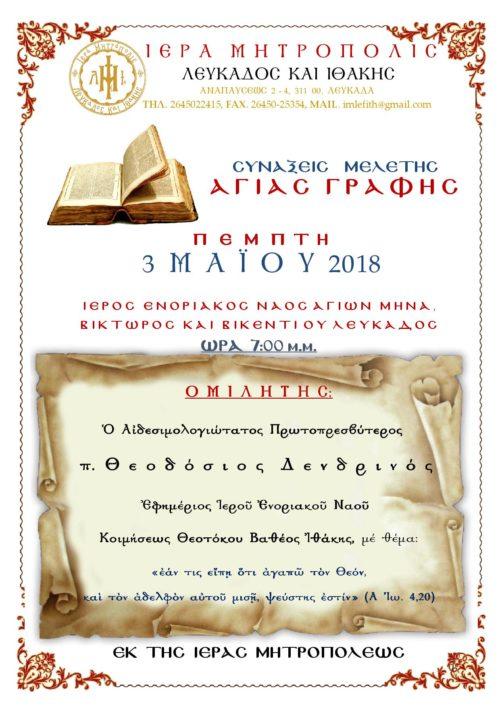 Μητρόπολη Λευκάδος: 3 Μαΐου η τελευταία για φέτος Σύναξη Μελέτης Αγίας Γραφής