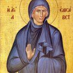 24 Απριλίου: Οσία Ελισάβετ η Θαυματουργή - Ανέπαφο και ακέραιο το Λείψανό της