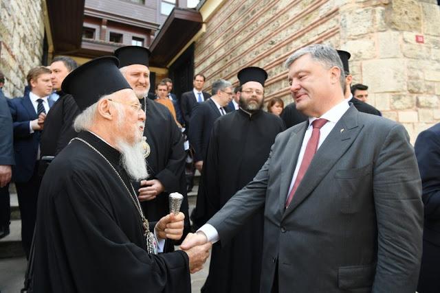 Το Οικουμενικό Πατριαρχείο απεδέχθη το αίτημα της Ουκρανίας για αυτοκεφαλία