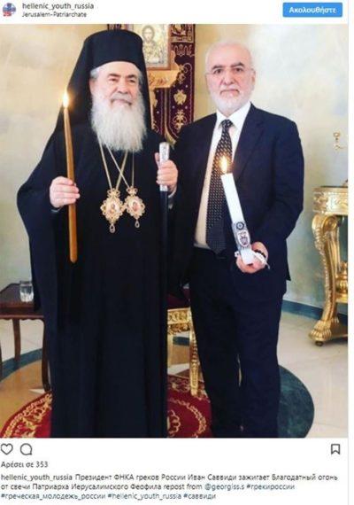 Στα Ιεροσόλυμα ο Ιβάν Σαββίδης, μεταφέρει το Άγιο Φως στο Ροστόφ για την Ανάσταση