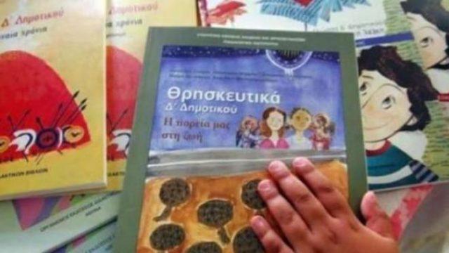 Θρησκευτικά στα Λύκεια - Νέο ράπισμα στην κυβέρνηση από ΣτΕ