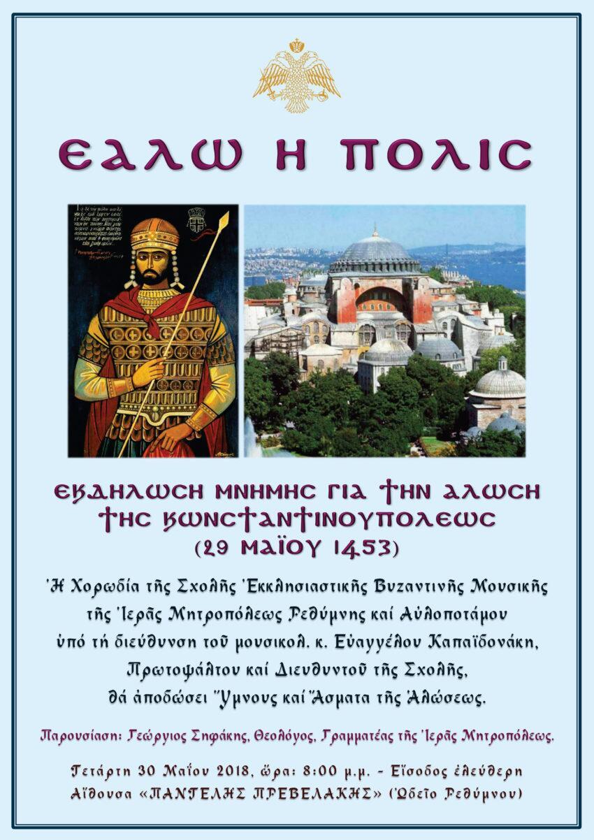 Εκδήλωση Μνήμης για την Άλωση της Κωνσταντινουπόλεως στη Μητρόπολη Ρεθύμνης