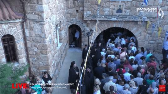 Χιλιάδες πιστοί απόψε στη Μονή Αγίου Εφραίμ στη Νέα Μάκρη - Γονατιστοί προσήλθαν στον θαυματουργό Άγιο