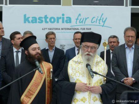 Την 43η Διεθνή Έκθεση Γούνας Καστοριάς εγκαινίασε ο Καστοριάς Σεραφείμ