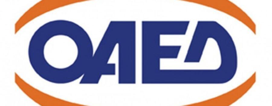 ΟΑΕΔ: Τη Δευτέρα ξεκινούν οι αιτήσεις για τις 5.066 θέσεις κοινωφελούς εργασίας - Δείτε αναλυτικά