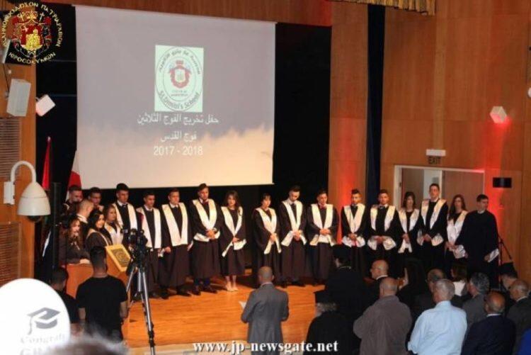 Ιεροσόλυμα: Η απονομή των τίτλων στους αποφοίτους της σχολής Αγίου Δημητρίου