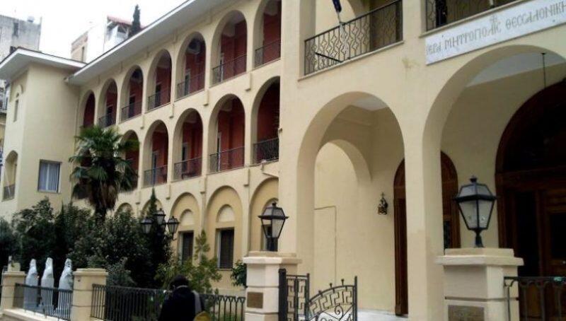 Ώρα μηδέν για τη Μητρόπολη Θεσσαλονίκης - Ραγδαίες εξελίξεις πριν τα Δημήτρια