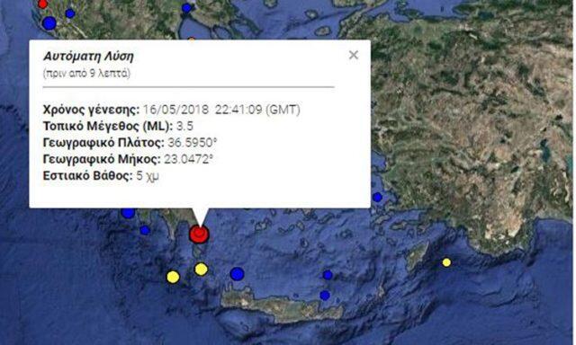 Έκτακτο: Σεισμός στη Μονεμβασιά - 4,8 Ρίχτερ