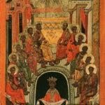 Αγίου Πνεύματος: Η γενέθλιος ημέρα της Εκκλησίας