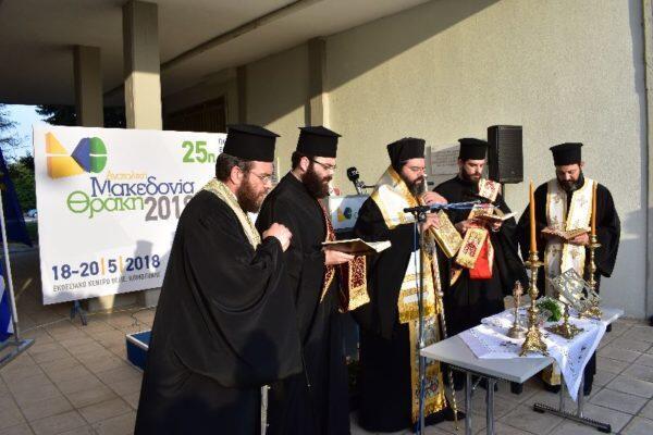 Ο Μαρωνείας Παντελεήμων στα εγκαίνια της 25ης Εμπορικής Εκθέσεως Ανατολικής Μακεδονίας καί Θράκης