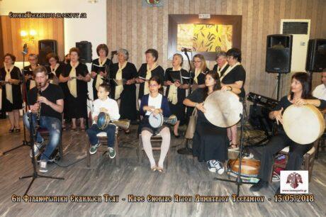 6η Φιλανθρωπική Εκδήλωση – Τσάι Ενορίας Τσεραμιού