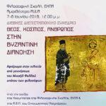 Διεθνές Διεπιστημονικό Συνέδριο «Θεός, Κόσμος, Άνθρωπος στην Βυζαντινή Διανόηση»