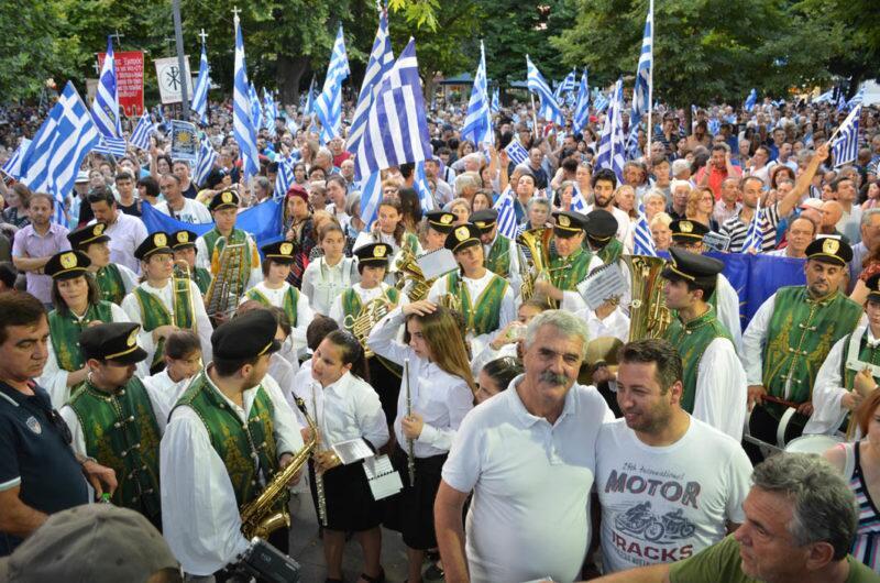 Λάρισα: Χιλιάδες Έλληνες στο συλλαλητήριο για τη Μακεδονία