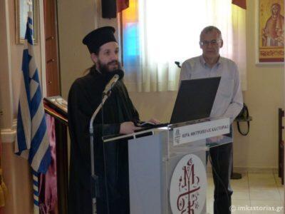 Συνέδριο Μεταπτυχιακού Προγράμματος Θεολογίας στην Καστοριά