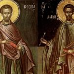 Άγιοι Ανάργυροι - Κοσμά και Δαμιανού: Διαβάστε τον Παρακλητικό Κανόνα