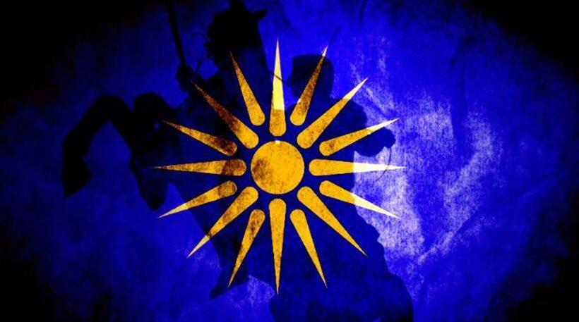 Στις 18 Ιουνίου η Σπάρτη λέει ΟΧΙ στο ξεπούλημα της Μακεδονίας με μπροστάρηδες τους Ποιμενάρχες