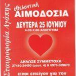 Κόρινθος: Εθελοντική αιμοδοσία στον Ιερό Ναό Αποστόλου Παύλου