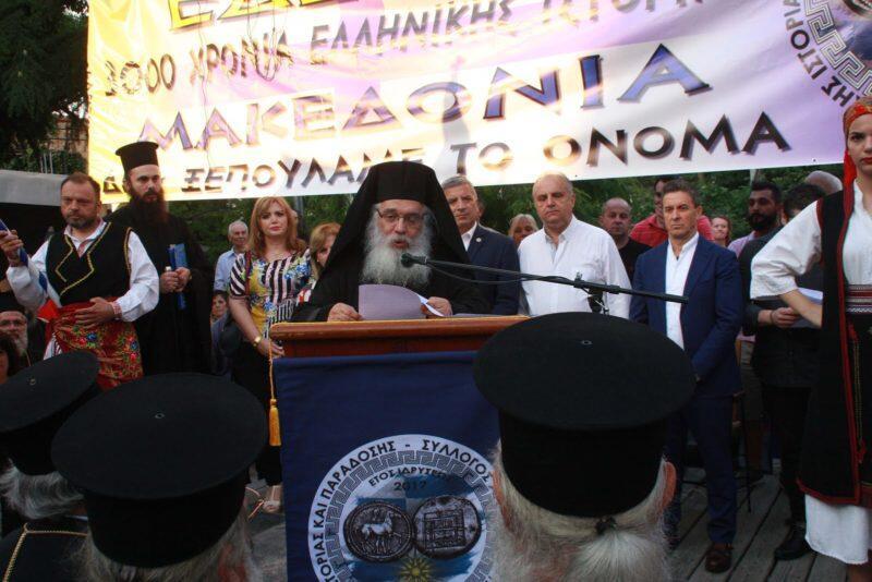 Εδέσσης για Μακεδονία: Η απεμπόληση του ονόματος ουσιαστικά αποτελεί απεμπόληση της ίδιας της πατρίδος μας
