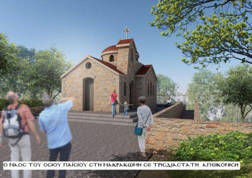 Ξεκινούν οι εργασίες ανοικοδομήσεως του Ναού του Αγίου Παϊσίου στην πόλη της Μακρακώμης