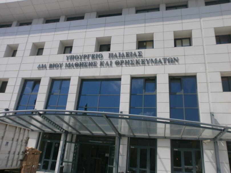 Υπουργείο Παιδείας - νέες προσλήψεις: Δείτε την απόφαση
