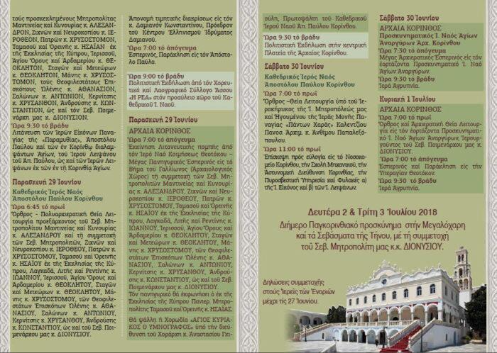 Ξεκινούν την Κυριακή τα ΙΒ Κορίνθου Παύλεια - Το ΕΚΚΛΗΣΙΑ ONLINE στην Κόρινθο