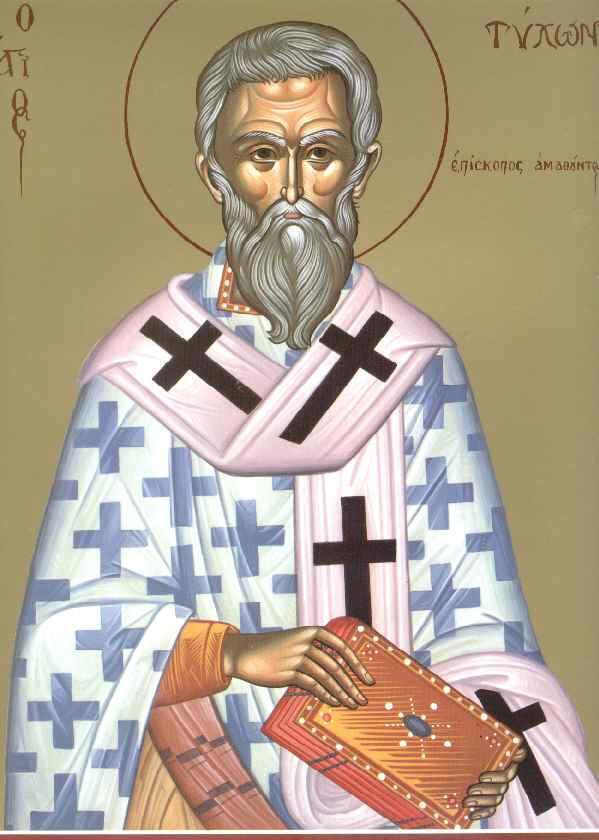 16 Ιουνίου: Άγιος Τύχων ο Θαυματουργός επίσκοπος