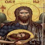 Γενέθλιο Τιμίου Προδρόμου: Σήμερα, χριστιανοί μου, έχουμε εορτή, έχουμε μεγάλη εορτή