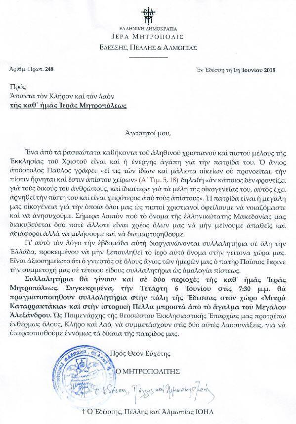 Στηρίζει τα συλλαλητήρια για τη Μακεδονία ο Μητροπολίτης Εδέσσης
