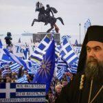 Σερρών Μακεδονία συλλαλητήριο
