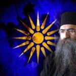 εσφιγμένου βαρθολομαίος μακεδονία