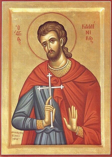 Αγιος Καλλίνικος - 29 Ιουλίου: Τα φριχτά βασανιστήρια και η αγάπη στο Χριστό
