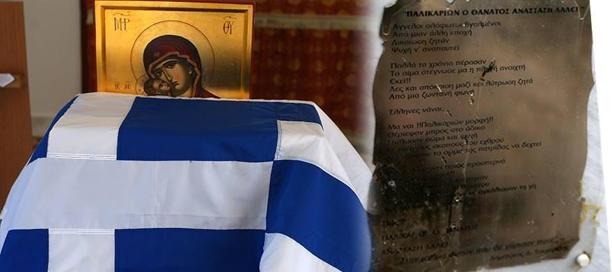 Ενταφιάστηκαν οστά 100 Ελλήνων στρατιωτών νεκροταφείο Βουλιαριτών