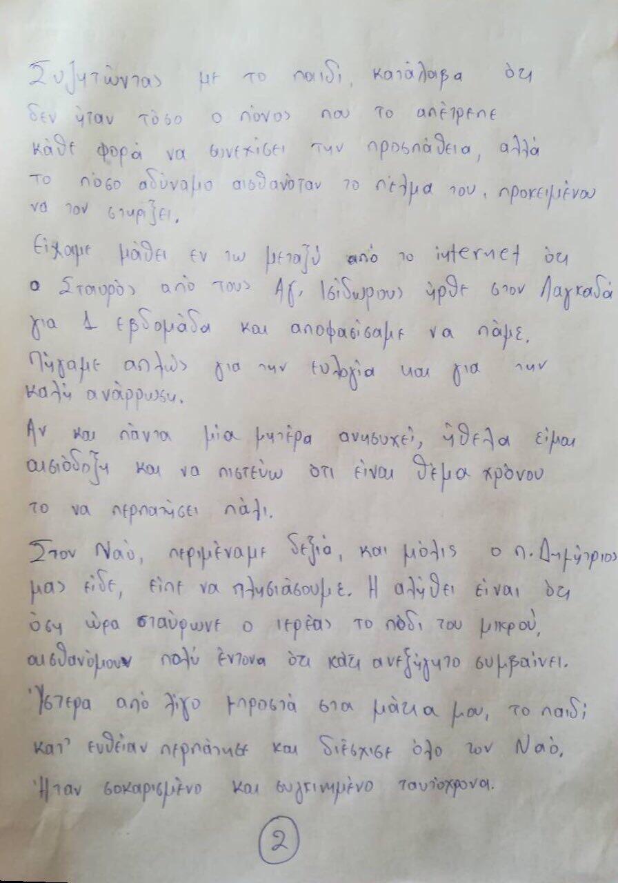 Τίμιος Σταυρός - Ντοκουμέντο: Η μαρτυρία της μάνας για το θαύμα στο παιδάκι