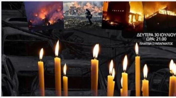 ΣΥΝΤΑΓΜΑ: Συγνώμη από όλους μας για τους νεκρούς απόψε