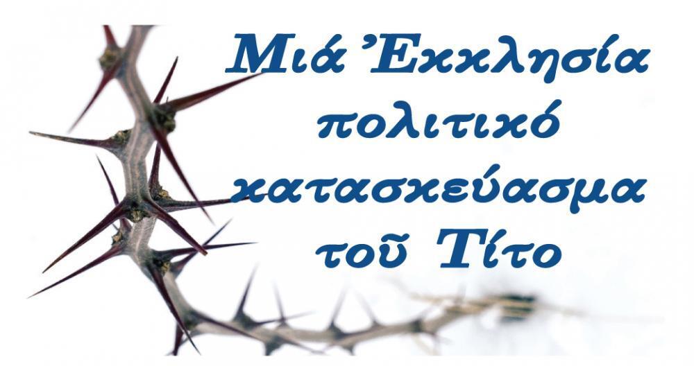 Άρθρο - καταπέλτης από Φθιώτιδος Νικόλαο: Η ψευδομακεδονικὴ Εκκλησία